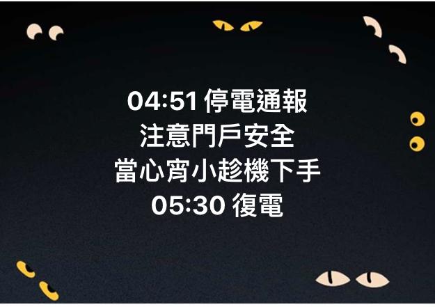 不少網友紛紛回報,目前了解,包括台北市士林、社子,及新北三重、蘆洲等地區大停電,範圍相當廣。圖/引用自網路