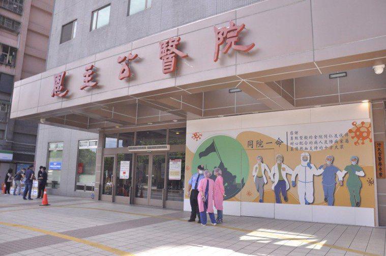 新北市三峽恩主公醫院。本報資料照