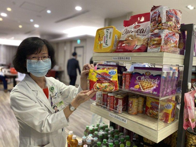 北醫附醫獲得姆斯林三項友善認證的清真標章,包含環境、空間以及飲食。院內販售的商品...