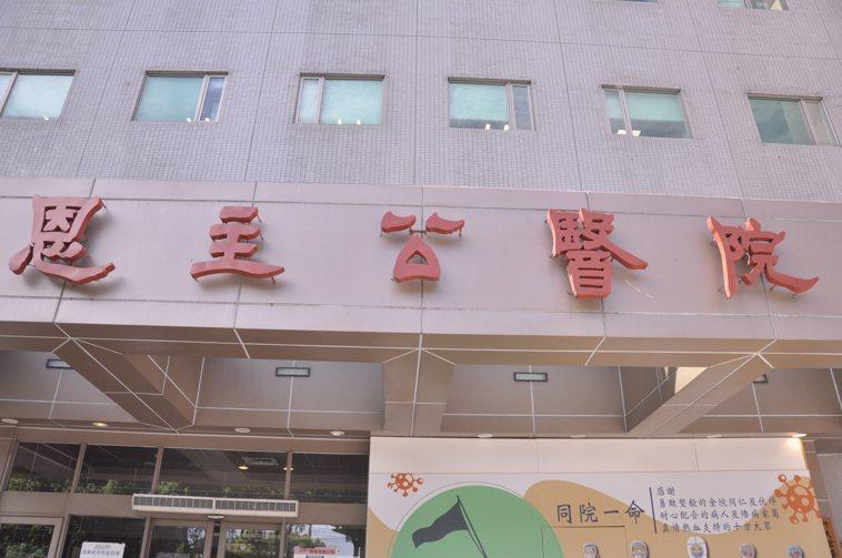 恩主公醫院長吳志雄今天上午率領醫療團隊,為沒稀釋疫苗就替民眾施打一事向社會致歉,...