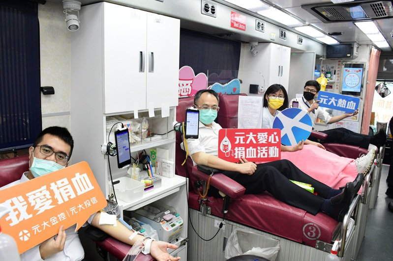 新冠肺炎疫情期間,元大舉辦愛心捐血活動,兼顧防疫與公益。(元大金控/提供)