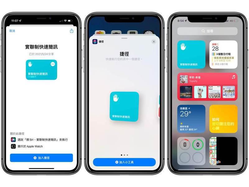 大絕招是使用「捷徑」功能,幫你一秒傳送實聯制簡訊。記者黃筱晴/攝影