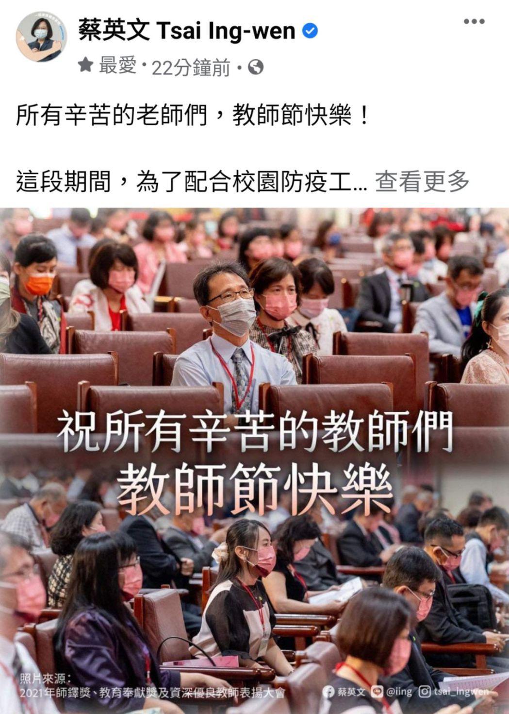蔡英文總統在臉書上向老師們致意。圖/翻攝蔡英文總統臉書