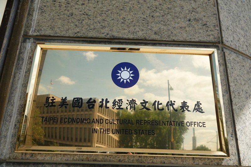 美國智庫外交關係協會(CFR)主席哈斯建議美國政府停止推動駐美處更名案,聚焦其他更需要嚴肅對待的事物,包括磋商自由貿易協定(FTA)、支持台灣參與CPTPP,或挺台有意義參與國際事務。本報資料照片
