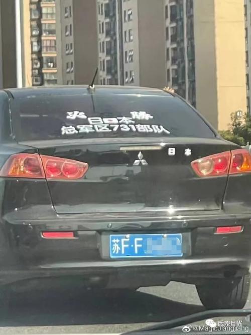 大陸江蘇南通一輛轎車後窗貼有「日本731部隊」字樣,結果被警察行政拘留15天。(...
