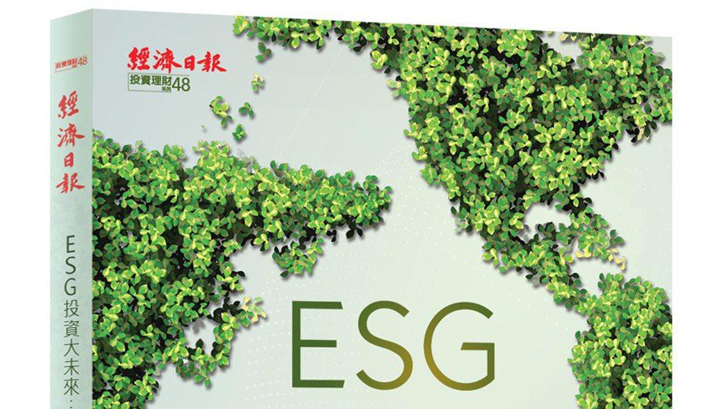 《ESG投資大未來》