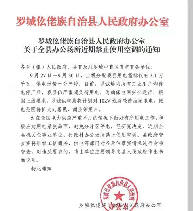 羅城縣政府辦公室關於全縣辦公場所近期禁止使用空調的通知。 (取自澎湃新聞)