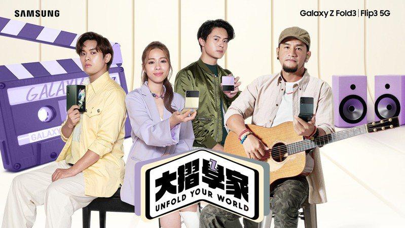 台灣三星將於9月30日晚上8點在官方Facebook粉絲專頁舉辦「三星Galaxy Z系列大摺學家線上演唱會」,邀請張震嶽、告五人開唱。圖/台灣三星提供