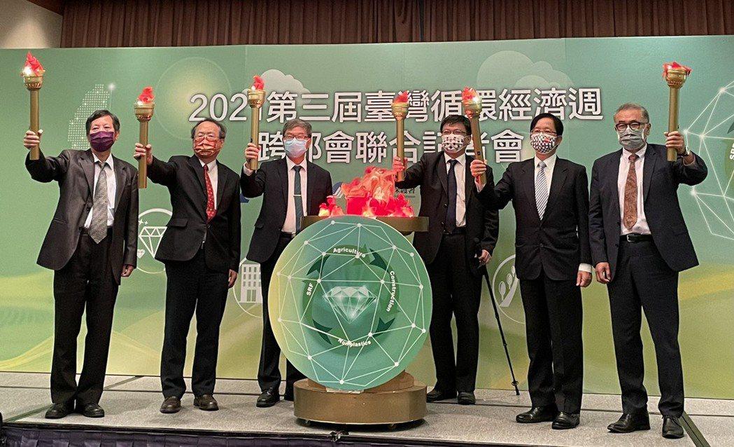 環保署與各部會於臺北國際會議中心記者會上宣示「2021第三屆臺灣循環經濟週」活動...