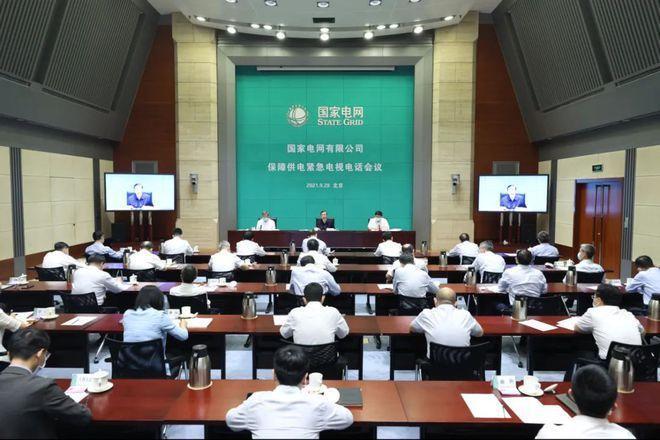 大陸國家電網28日召開緊急會議。(取自大陸國家電網)