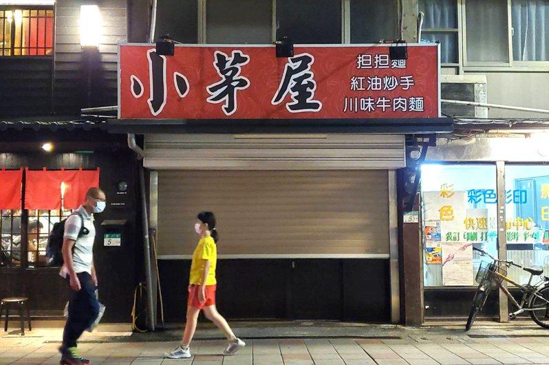 已經有50年歷史的永康商圈「小茅屋」,已經於9月27日結束營業。記者陳睿中/攝影