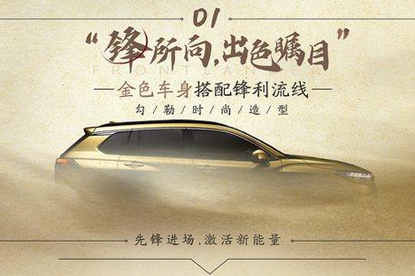 中國Toyota Corolla Cross好特別!廣汽豐田定名為「鋒蘭達」