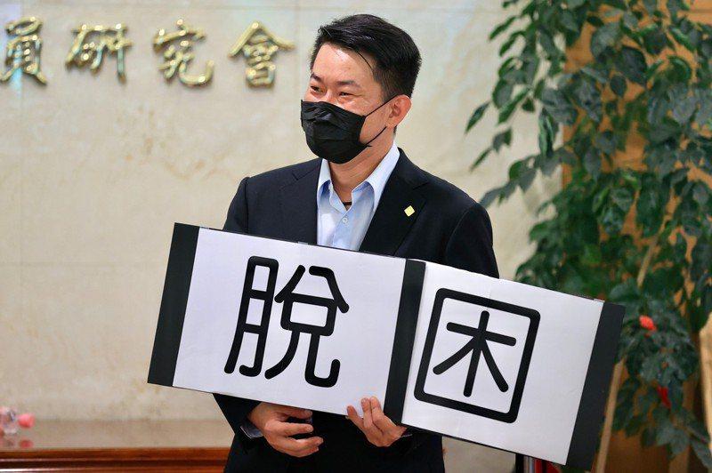 台灣基進立委陳柏惟與多名立委,中午在立法院召開記者會,因為剛好拿到「脫困」的手板,恰巧呼應近期的罷免案,引起更多的脫困聯想。圖/聯合報系資料照片