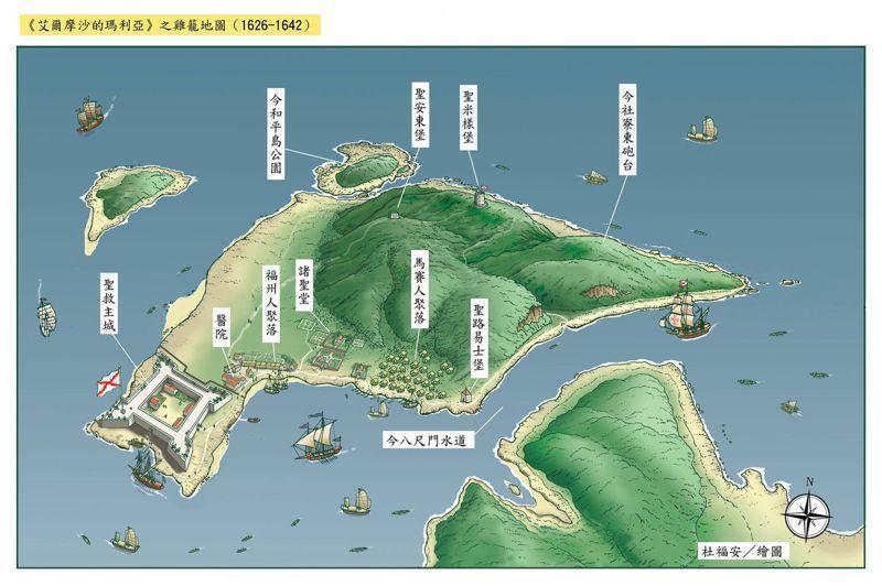 台灣文史作家曹銘宗歷史小說「艾爾摩沙的瑪利亞」中故事地圖。圖/時報提供