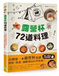 《露營杯72道料理》 圖/幸福文化 提供