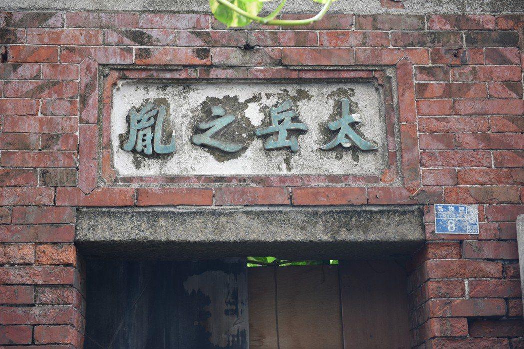 典雅的太岳之胤泥塑門額。 圖/作者提供