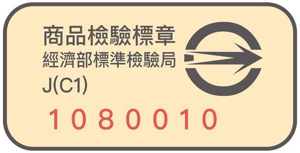 電器安全標章 圖/新北市政府消防局 提供