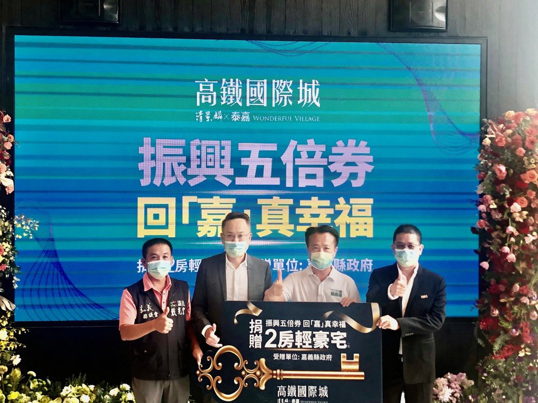 由清景麟與泰嘉合作開發的「高鐵國際城」,建商宣布將捐出該案22坪、2+1房住宅,...