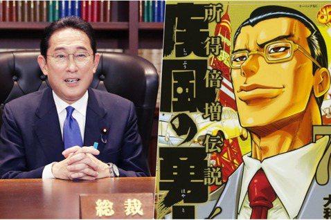 岸田相當著迷於池田勇人,熱愛一部描寫池田的漫畫——《疾風の勇人》——這是漫畫家大...