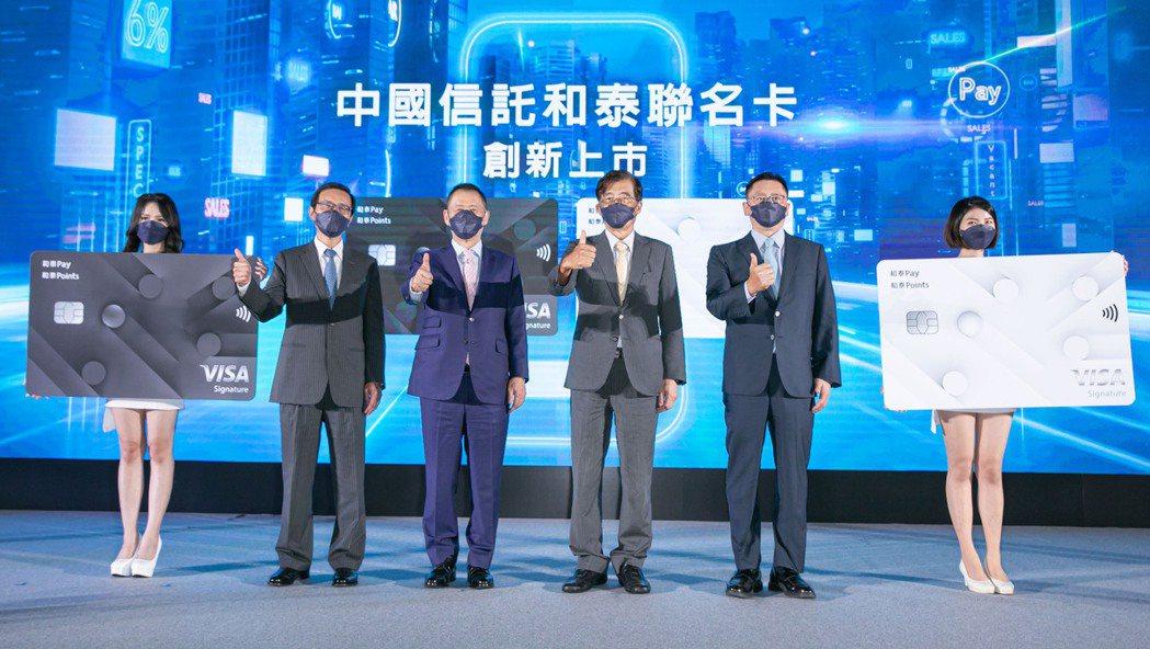 和泰集團再打造三大數位新服務:「和泰Pay」、「和泰Points」,以及「中國信...
