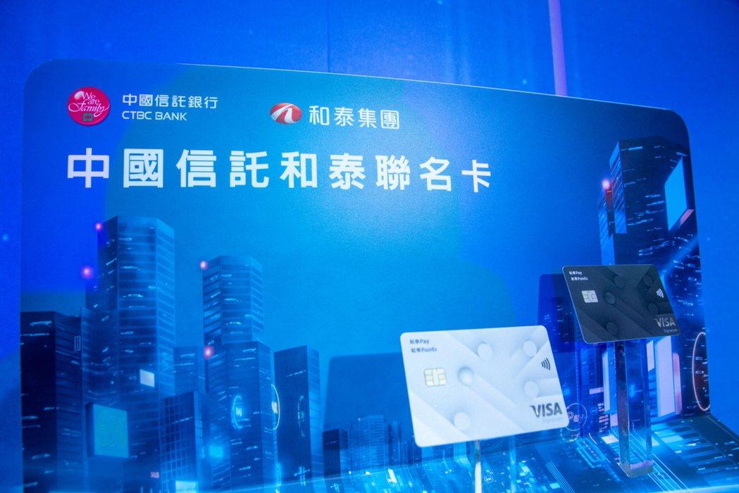 和泰集團與中國信託銀行聯手發行「中國信託和泰聯名卡」。 圖/和泰汽車提供