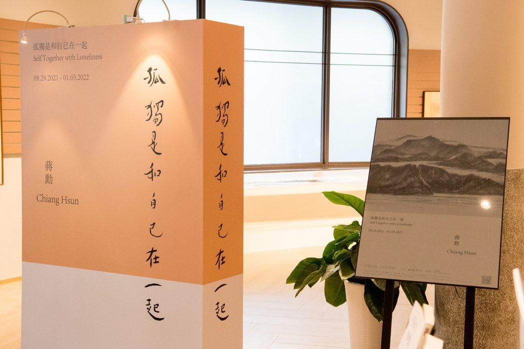 蔣勳《孤獨是和自己在一起》書法水墨展即日開展。圖/中央書局提供