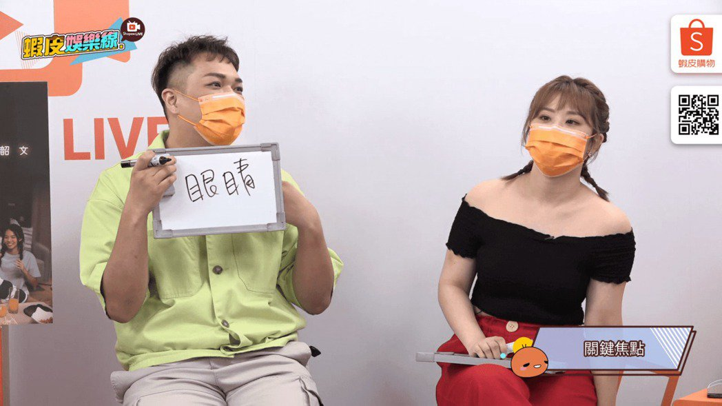 關韶文(左)和焦凡凡日前上「蝦皮娛樂線」。圖/蝦皮購物提供