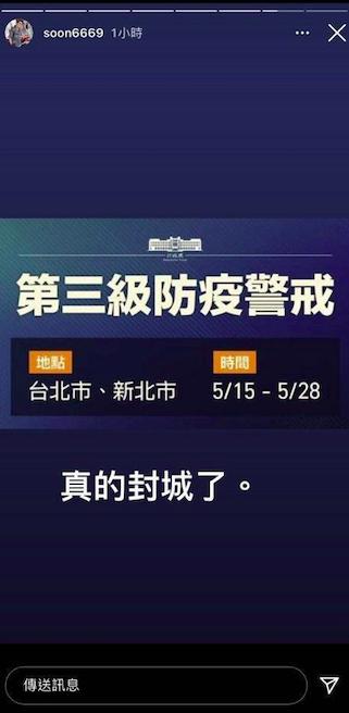 網紅孫生在instagram限時動態撰寫「真的封城了」遭認定散佈謠言,足以影響公...