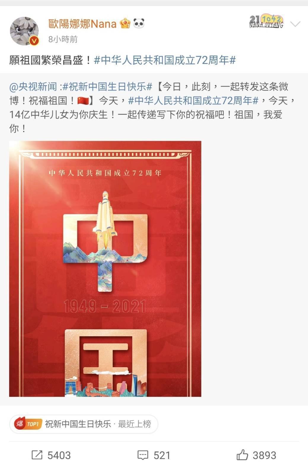 娜娜發文慶祝中國國慶。 圖/擷自微博