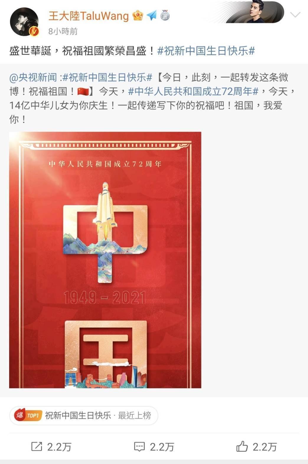 王大陸也發文慶祝中國國慶。 圖/擷自微博