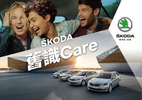 SKODA舊識Care!針對四年以上車主提供專屬活動