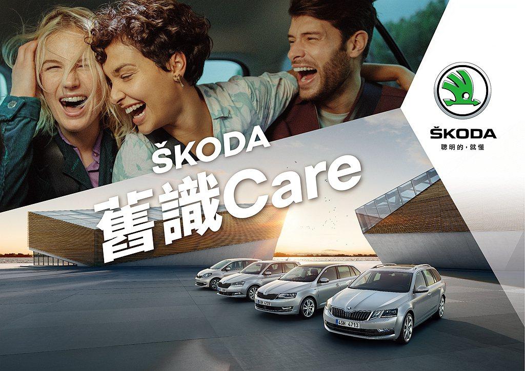 SKODA Taiwan特地針對四年以上車主推出「SKODA舊識Care」活動,...