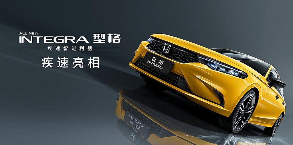 廣汽本田也賦予新Honda Integra一個響亮的中文車名「型格」,「型」即帥...