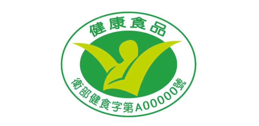衛福部食藥署提醒,有小綠人標章的產品,才是合格健康食品。 圖/衛福部食藥署提供