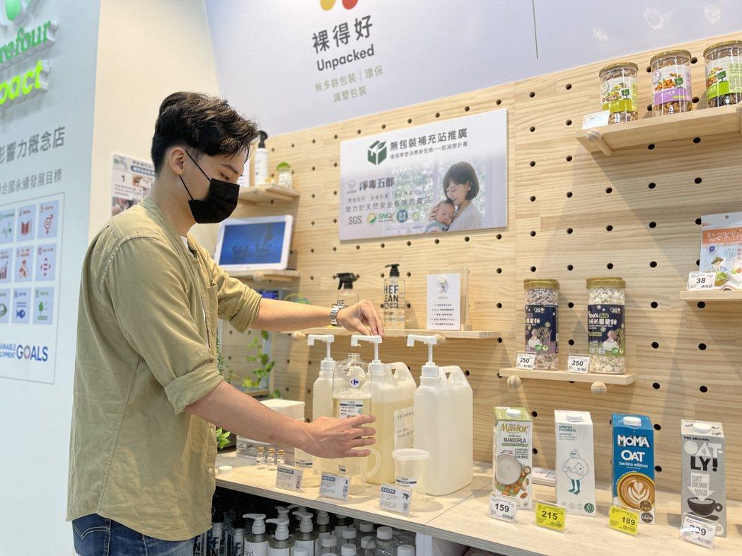 家樂福影響力概念店中店首度加入「裸賣」淨毒五郎清潔劑的服務。 圖/黃筱晴攝影