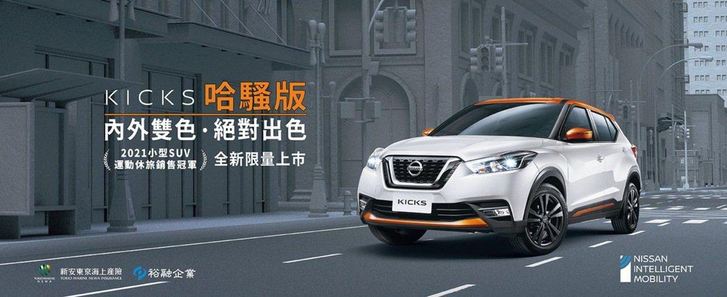 NISSAN KICKS哈騷版上市一個月熱銷完售,裕隆日產汽車為回饋消費者熱烈支...