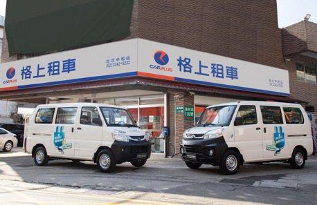 中華汽車聯手格上車共享 推出中華菱利電動商用車租借服務