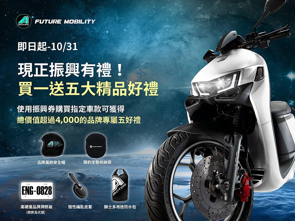 振興有禮,10月31日前使用振興五倍券購買Ai-1 Sport ABS 與 Ai...