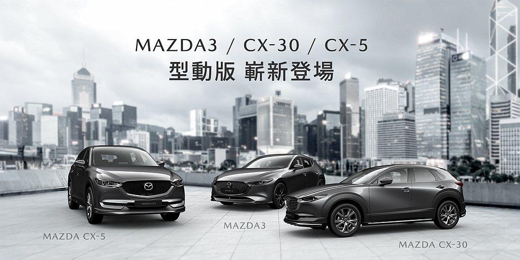 推出後立即受到消費者熱烈迴響的Mazda3、CX-30、CX-5型動版,不僅配備...
