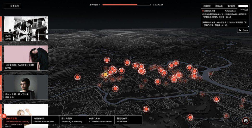 「藝術百草圖」將定時解鎖,看見60組藝術家的創意。 圖/2021臺北白晝之夜提供