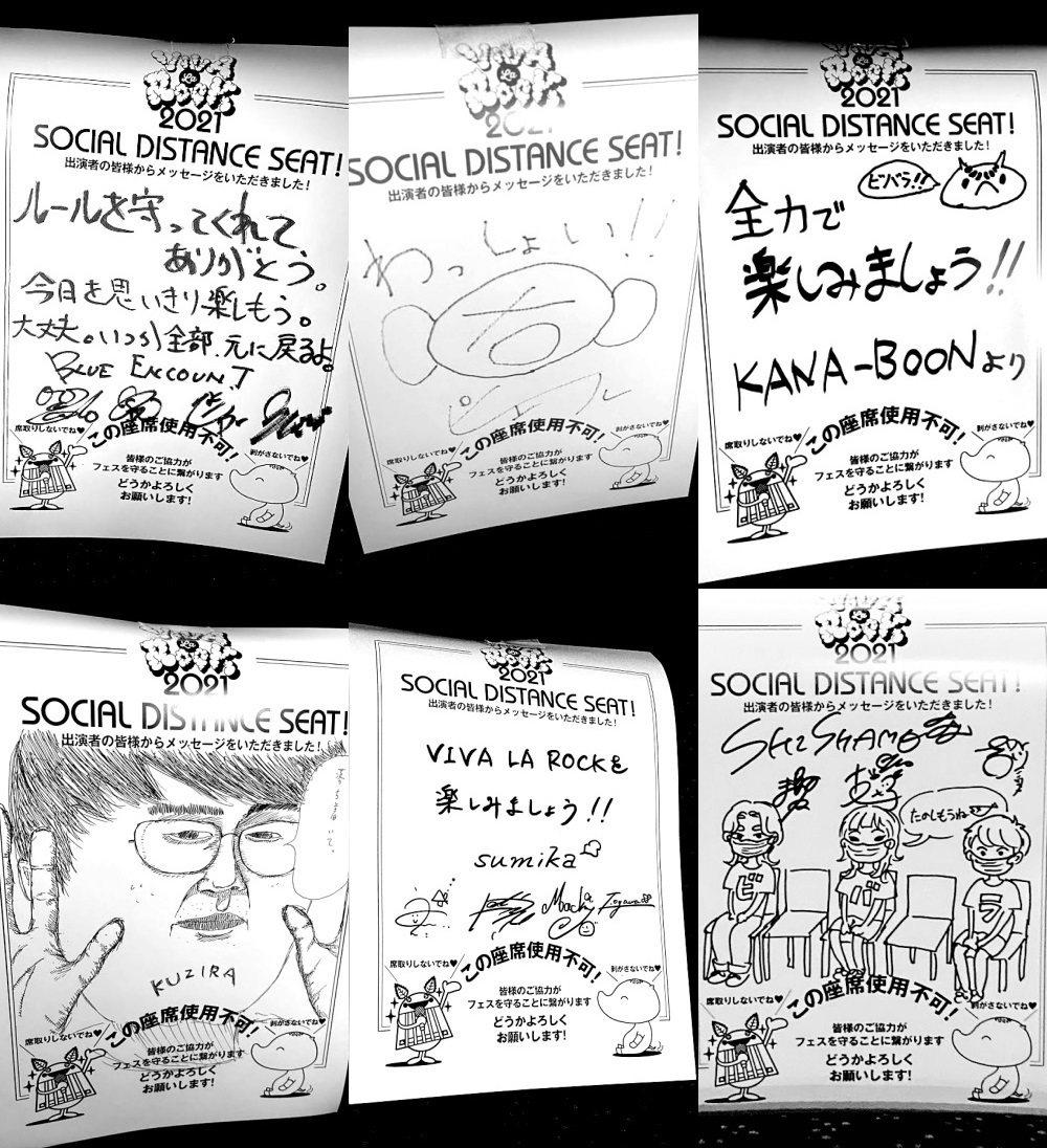 《VIVA LA ROCK》特別在間隔位置,擺上登場藝人的簽名及留言,讓觀眾在重...