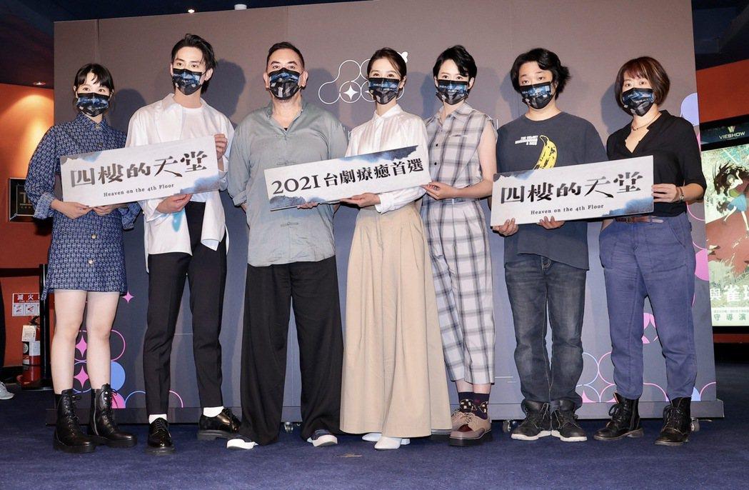 「四樓的天堂」舉辦台北電影節首映會,王真琳(左起)、范少勳、黃秋生、謝盈萱、葉慈