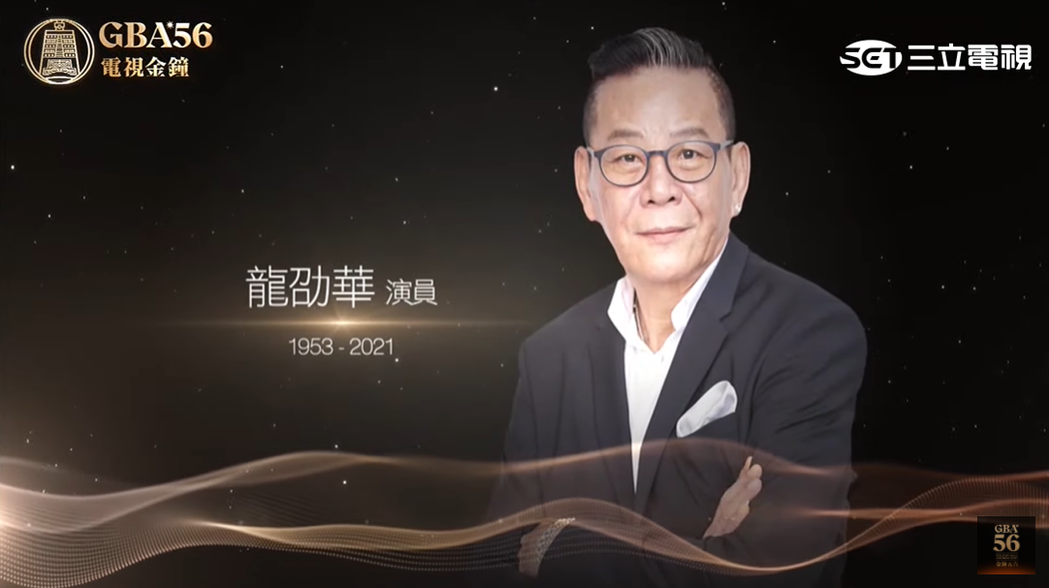 金鐘56已故藝人VCR-龍劭華。 圖/翻攝自三立電視