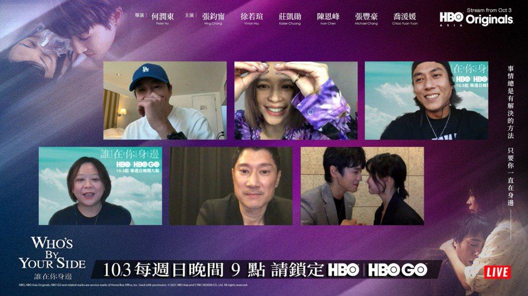 「誰在你身邊」演員群和導演何潤東(上排佐)線上談拍戲過程。圖/HBO提供