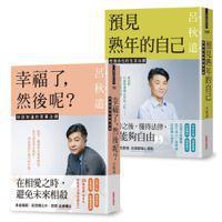 《呂律師寫給你的生活法律書》 圖/三采文化 提供