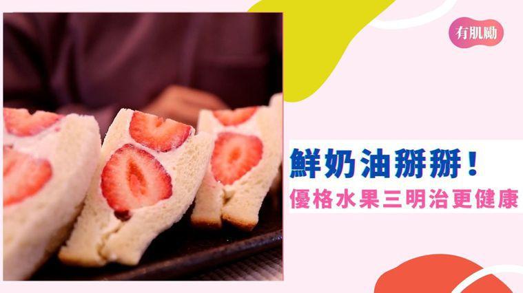 鮮奶油掰掰!優格水果三明治更健康(有肌勵)