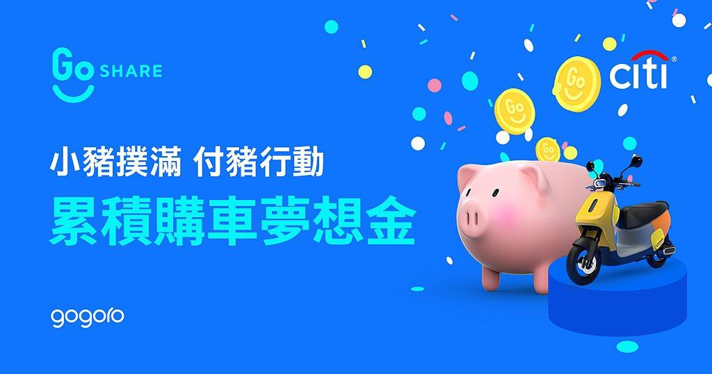 GoShare揭曉全新「GoShare 小豬撲滿」服務體驗,GoShare用戶可...