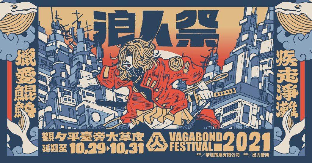 第三屆「浪人祭」即將在十月開辦。 圖/「笨道策展有限公司」提供
