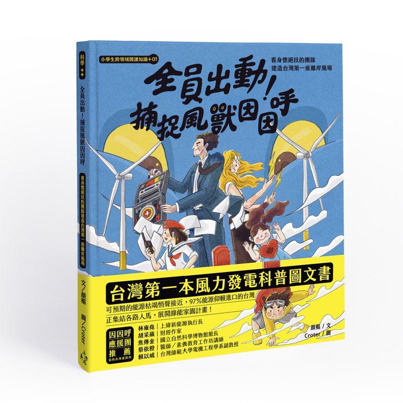 書名:《全員出動!捕捉風獸因因呼:看身懷絕技的團隊建造台灣第一座離岸風場》 作者: 顏樞 繪者: Croter 出版社:讀書共和國/木馬文化 出版時間:2021年9月24日