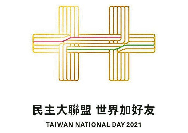 國慶籌備委員會日前發布今年國慶主視覺「金陽雙十」。圖/內政部提供